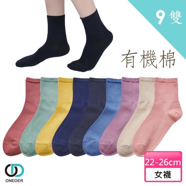 【ONEDER 旺達】有機棉2/2中統襪 超值9雙組(環保愛地球、天然有機棉)