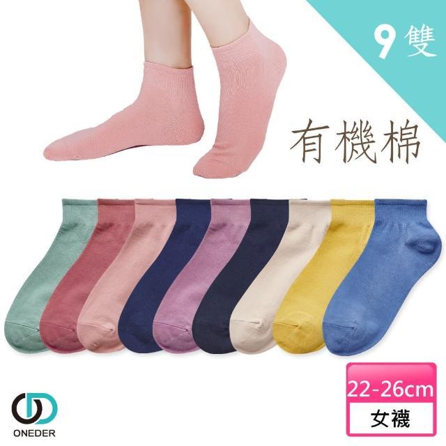 【ONEDER 旺達】有機棉1/2中統襪 超值9雙組(環保愛地球、天然有機棉)