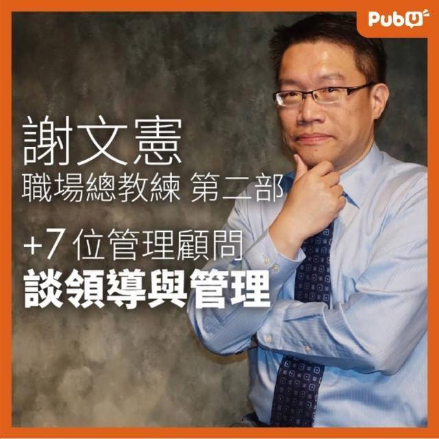 【Pubu】職場總教練-謝文憲 談領導與管理(有聲書)