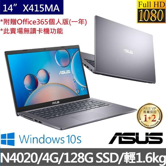 【ASUS 華碩】X415MA 14吋輕薄文書筆電-灰(N4020/4G/128G PCIe SSD/W10 S模式)