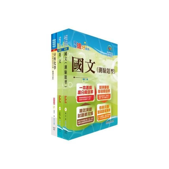 110年臺灣菸酒從業評價職位人員(食品化工)套書(不含食品化學)(贈題庫網帳號、雲端課程)