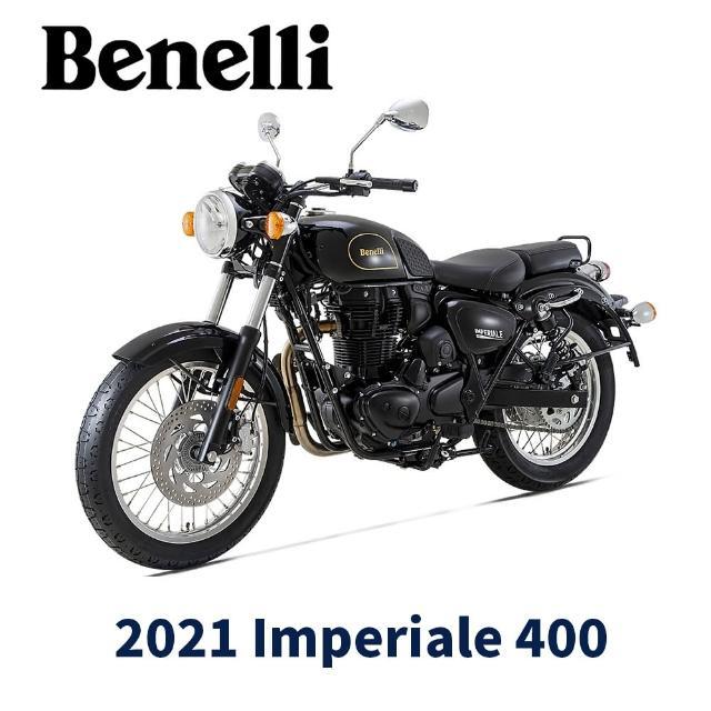 【Benelli】2021 Imperiale 400 ABS 帝國(機車 檔車 重機)