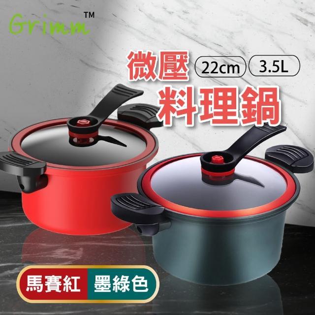 【格琳生活館】3.5L多功能不沾微壓料理鍋/雙耳湯鍋(22cm)