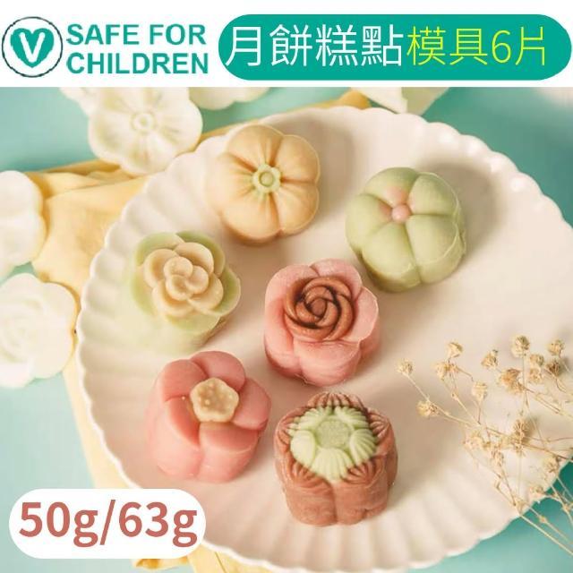 【良居生活】KITCHEN EASY食品級花型花瓣月餅甜點糕點模型 烘焙家用手壓式模具(63g/50g)