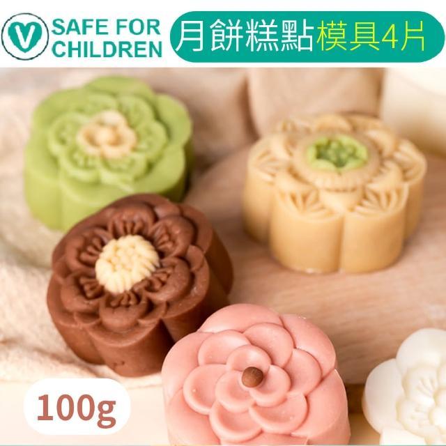 【良居生活】KITCHEN EASY食品級花型花瓣月餅甜點糕點模型 烘焙家用手壓式模具(100g)