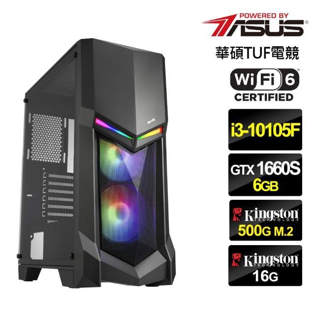 【華碩平台】i3四核{炫光狂龍}GTX1660S獨顯電玩機(i3-10105F/16G/500G_SSD/GTX1660S-6G)