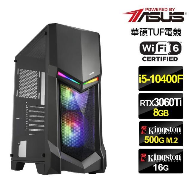 【華碩平台】i5六核{叛神上將}RTX3060TI獨顯電玩機(i5-10400F/16G/500G_SSD/RTX3060TI-8G)