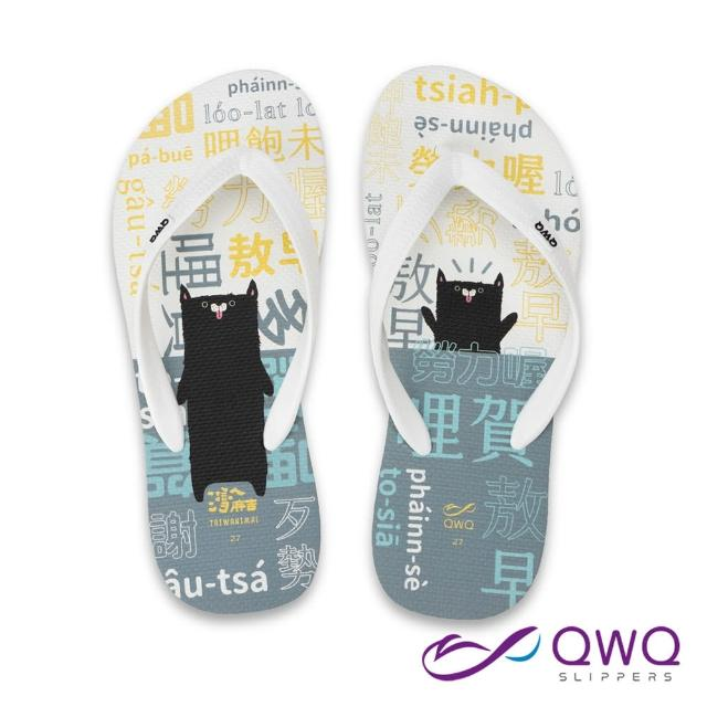 【QWQ】男款防滑夾腳拖鞋 灣A麻吉人字拖鞋 室外拖鞋雨鞋 哩賀麻吉 牛奶白(AIWA10412)