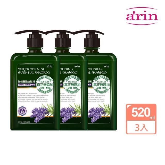 【arin 氧潤】強健豐盈洗髮精3入組(易斷裂、髮乾枯適用)