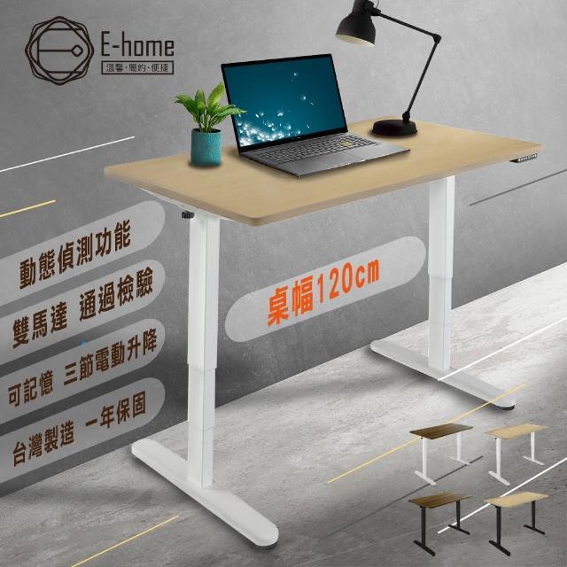 【E-home】台灣製造雙馬達三節式記憶電動升降桌可調整66至130CM二色桌板 二色腳架可選(電動桌 升降桌)