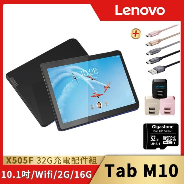 32G充電配件組【Lenovo】Tab M10 10.1吋 HD四核心平板電腦(TB-X505F)