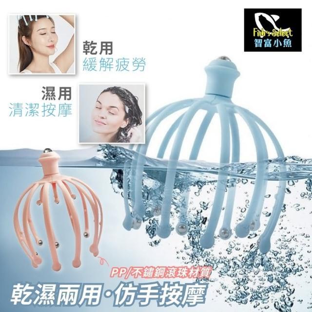 【小魚嚴選】18爪乾濕兩用滾珠頭皮紓壓神器(2入)