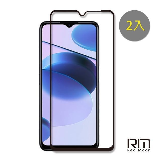 【RedMoon】realme5 / 6i / C3 / C21 9H螢幕玻璃保貼 2.5D滿版保貼 2入