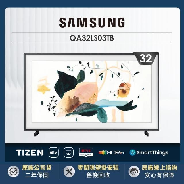 【SAMSUNG 三星】32型FHD HDR The Frame 美學電視(QA32LS03TBWXZW)