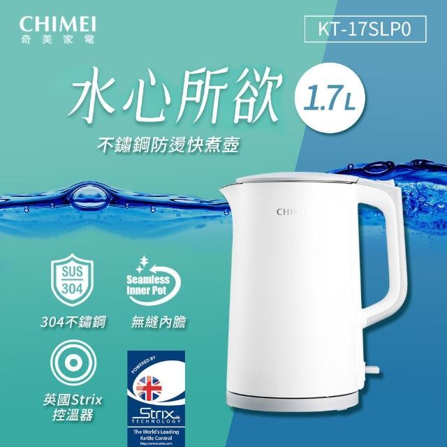 【CHIMEI 奇美】1.7L不鏽鋼防燙快煮壺(KT-17SLP0)