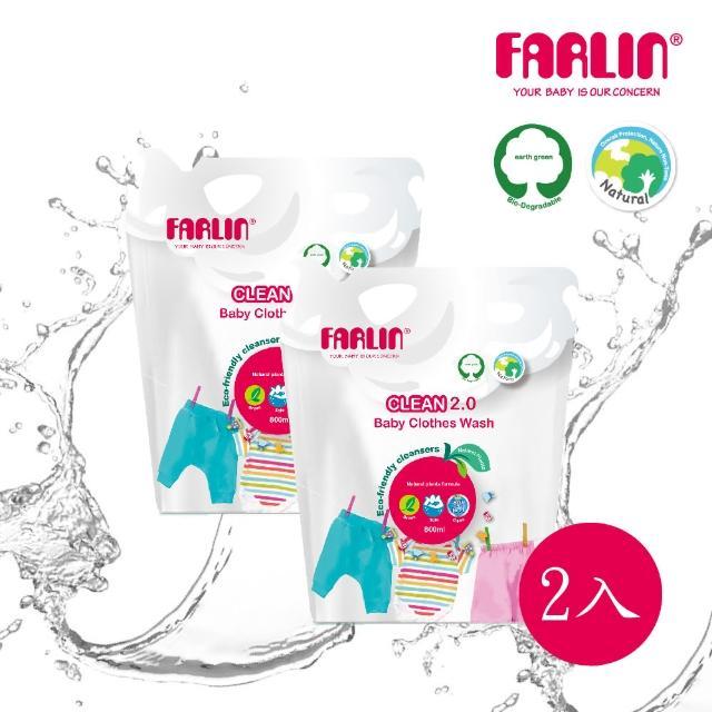【Farlin】植物性寶寶衣物清潔補充包2入