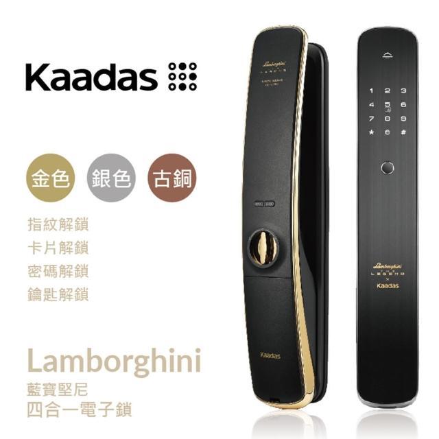 【凱迪仕Kaadas】藍寶堅尼傳奇經典款 內建電鈴 指紋 卡片 密碼 鑰匙 5合一 智能電子鎖(免費到府安裝)
