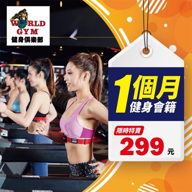 【World Gym】抗疫短促0.85折★超優惠1個月運動會籍(兌換券1張)