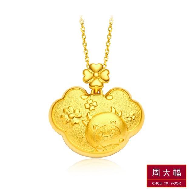 【周大福】健康平安牛黃金吊墜_計價黃金(不含鍊)