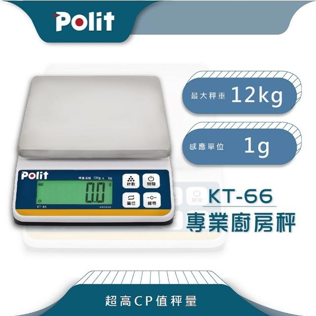 【Polit 沛禮】KT-66專業級烘焙料理秤 最大秤量12kgx感量1g(防塵套 磅秤 可插電 不鏽鋼秤盤)