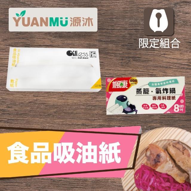 【少油達人】食品吸油紙氣炸鍋限定組X1組(抽取式*1+烘焙紙*4)