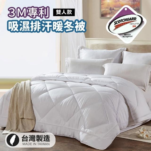 【Dodo house 嘟嘟屋】台灣製造3M吸濕排汗雙人暖冬被(雙人款/棉被/保暖被)