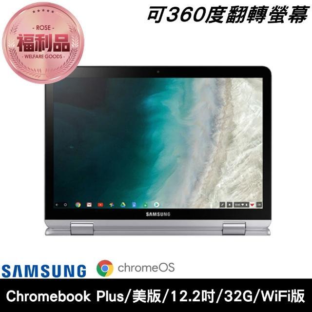 【SAMSUNG 三星】福利品 Chromebook Plus 12.2 吋 32G WiFi版 外觀近全新 美版 平板電腦(可360度旋轉螢幕)