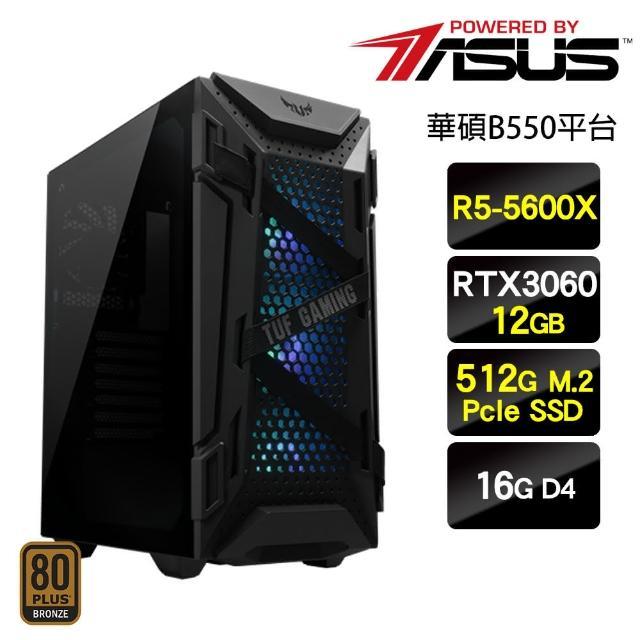 【華碩平台】R5六核{戰爭遊戲}電玩RTX3060競技主機(R5-5600X/16G/512G SSD/RTX3060/550W銅)