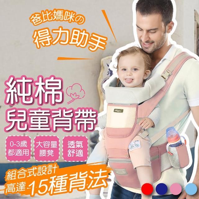 【Dodo house 嘟嘟屋】多功能純棉嬰兒背帶(揹帶 嬰兒腰凳背帶 嬰兒背巾 兒童背帶 背巾 揹巾)