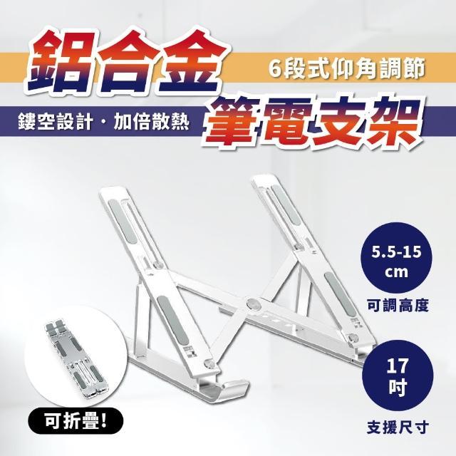 鋁合金筆記型電腦散熱支架(可耐重80公斤)