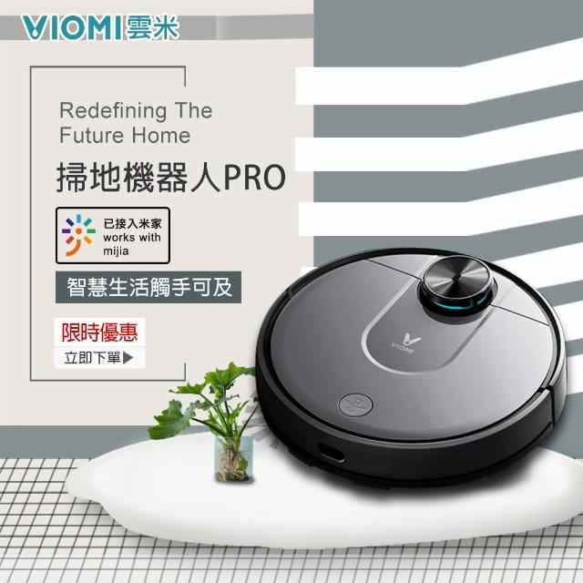 【VIOMI 雲米】智能掃地機器人PRO