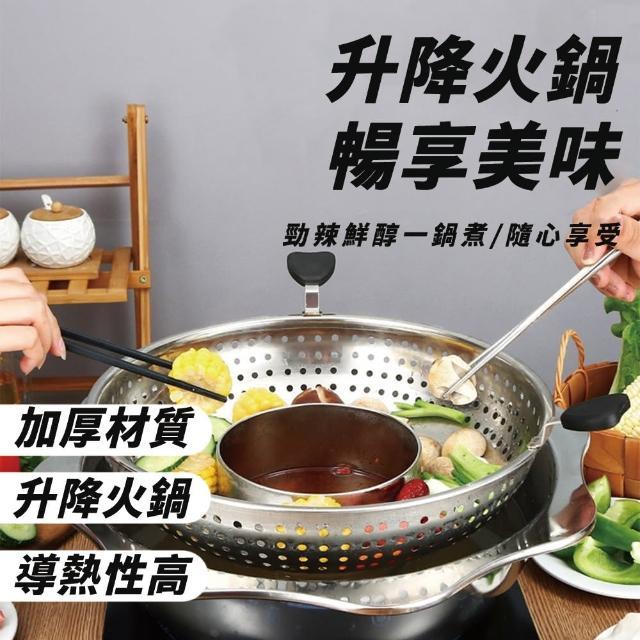 【居家廚藝】旋轉升降火鍋(導熱快一鍋雙味)