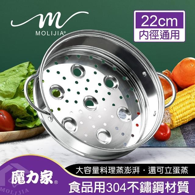 【MOLIJIA 魔力家】M2209不鏽鋼蒸籠(快煮鍋/美食鍋/電煮鍋/電火鍋/蒸架/蒸盤/蒸籠)