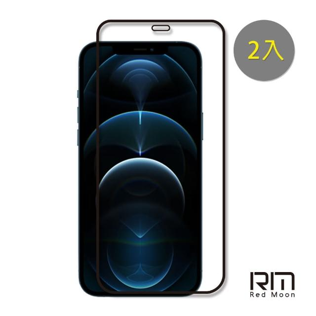 【RedMoon】APPLE iPhone 12 Pro Max 6.7吋 9H螢幕玻璃保貼 2.5D滿版保貼 2入(i12promax)