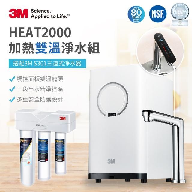 【3M】HEAT2000 觸控式熱飲機-搭配三道式淨水器S301(S004+軟水+PP三效/附流量計/原廠安裝)