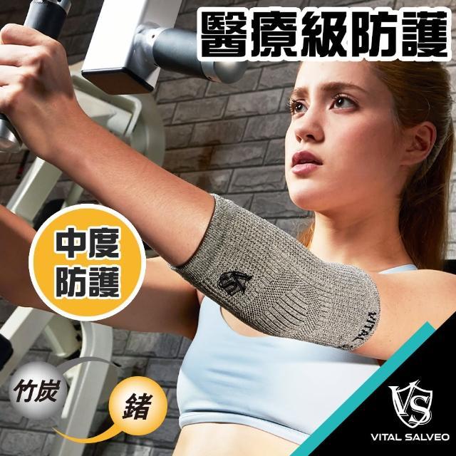 【Vital Salveo 紗比優】防護鍺運動護肘-一雙超值組/淺灰(竹炭+鍺/遠紅外線保暖運動護肘套-台灣製造護具)