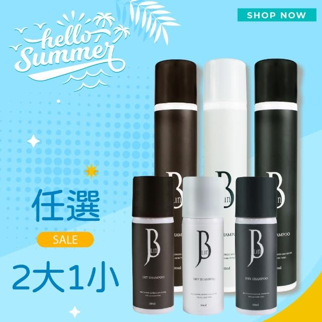 【JBLIN】植萃乾洗髮霧系列(2大+1小)