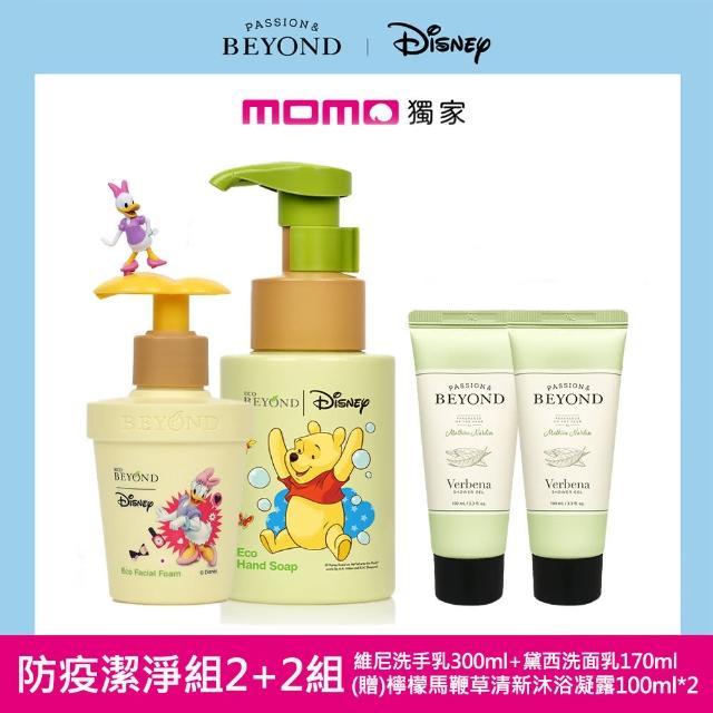 【BEYOND】維尼寶貝溫和洗手洗面乳2入組(洗手乳300ml+洗面乳170ml)