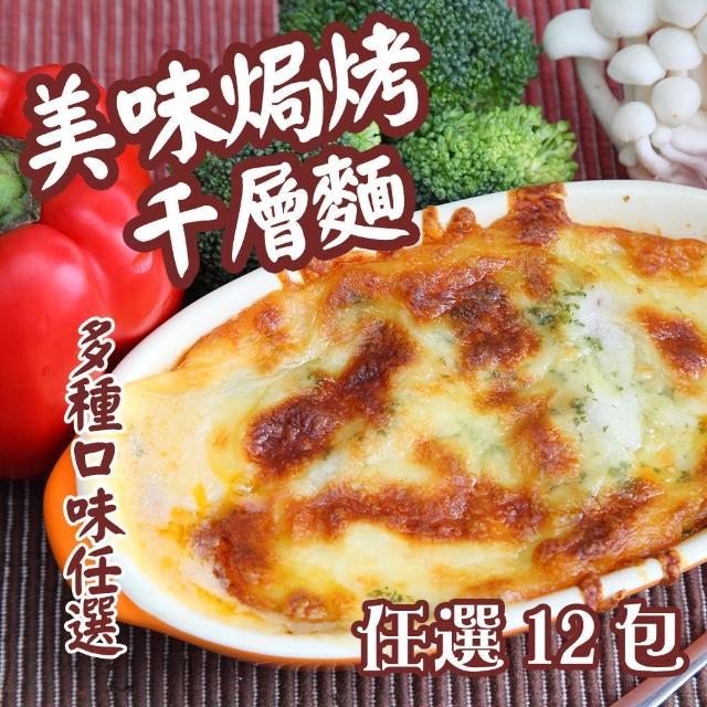 【宗霆】千層麵系列_12包組(起士雞肉/巧達海鮮/番茄牛肉/塔香野菇)