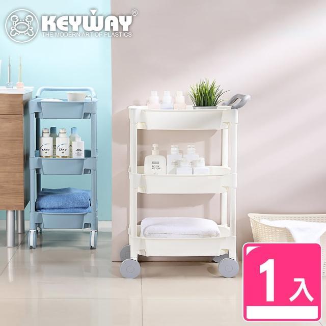 【KEYWAY】蘇美三層推車(收納 置物 MIT台灣製造)