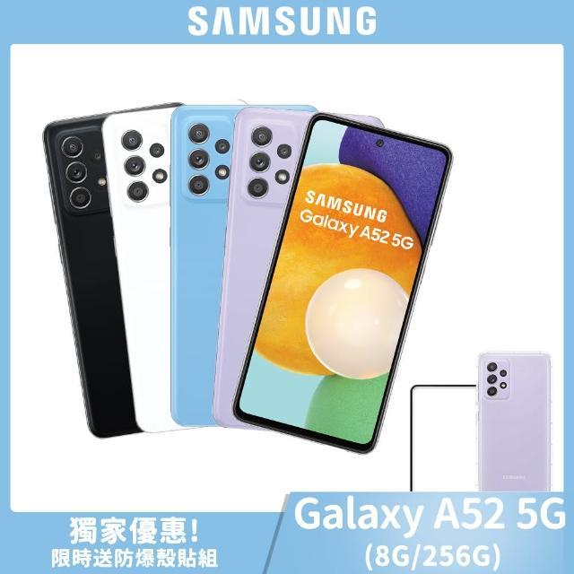 防爆殼貼組合【SAMSUNG 三星】Galaxy A52 5G 8G/256G 6.5吋智慧型手機