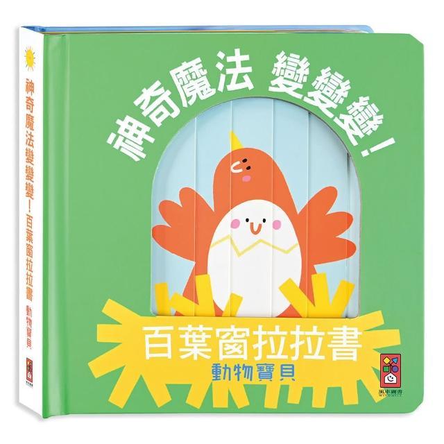 【風車圖書】動物寶貝-神奇魔法變變變!(百葉窗拉拉書)