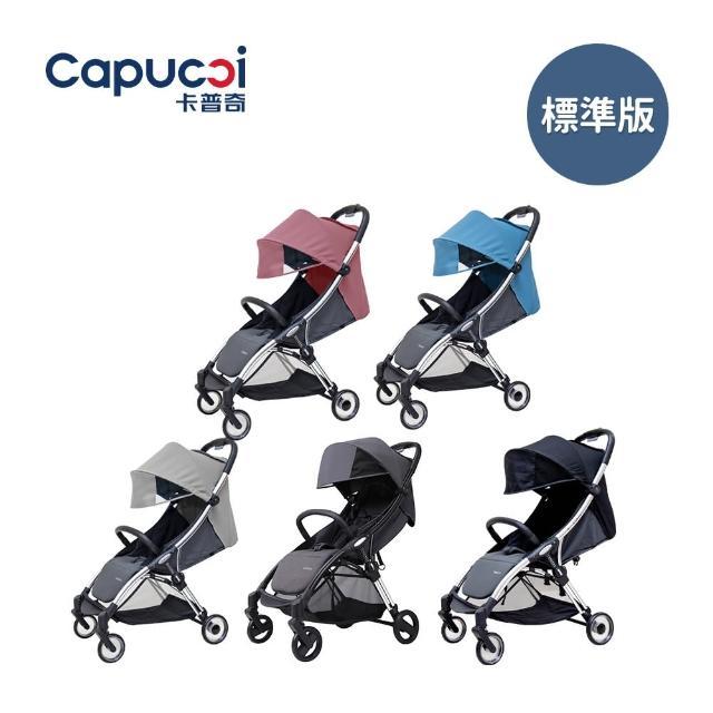 【Capucci 卡普奇】美國 重力自動標準版嬰幼兒手推車(多色可選)