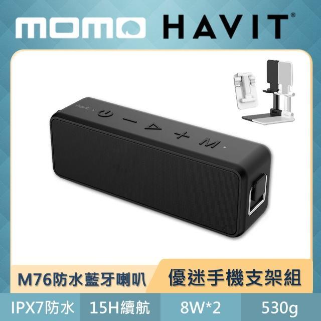 【贈YOMIX輕巧手機支架】【Havit海威特】M76重低音防水藍牙喇叭(原廠公司貨)
