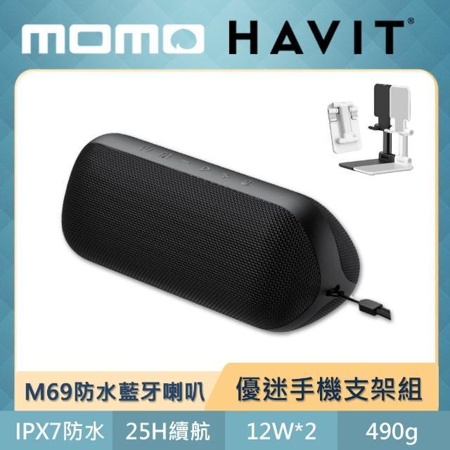 【贈YOMIX輕巧手機支架】【Havit海威特】M69重低音環繞防水藍牙喇叭(原廠公司貨)