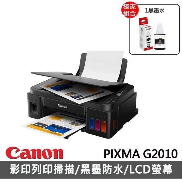 【獨家】贈原廠1黑墨水GI-790BK【Canon】PIXMA G2010 原廠大供墨複合機