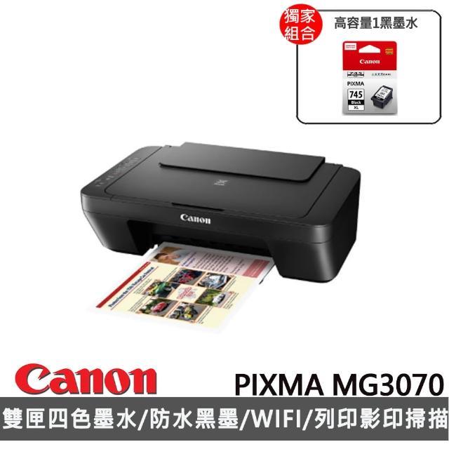 【獨家】贈高容量1黑色墨水(PG-745XL)【Canon】PIXMA MG3070 多功能相片複合機