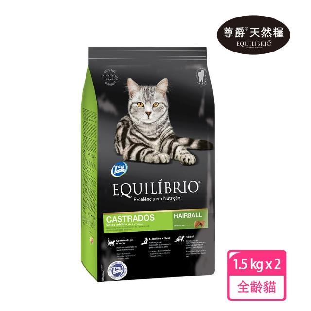 【Equilibrio 尊爵】機能天然糧 特級全齡貓 1.5kg x2(寵物 貓 貓糧 貓飼料 成貓 全齡貓)