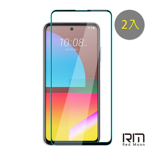 【RedMoon】HTC Desire 21 pro 9H螢幕玻璃保貼 2.5D滿版保貼 2入