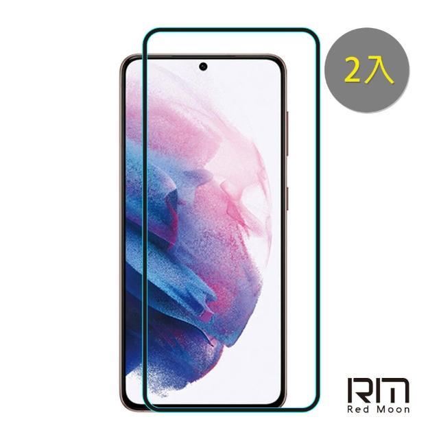 【RedMoon】三星 S21 9H螢幕玻璃保貼 2.5D滿版保貼 2入